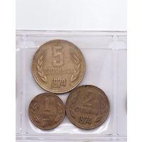 1, 2 и 5 стотинок 1974 Болгария. Возможен обмен
