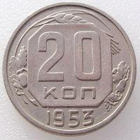 СССР, 20 копеек 1953 года, Y#118 (2-я монета)