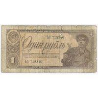 1 рубль 1938 г. ЬЭ 718346