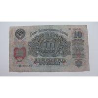 СССР 10 рублей 1947