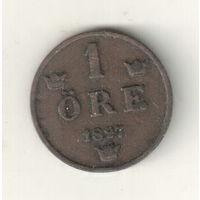 Швеция 1 эре 1897