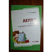 Лепка с детьми раннего возраста (1-3 года). Методическое пособие для воспитателей и родителей. Елена Янушко