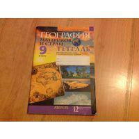 География материков и стран 9 класс