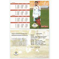 Сергей Гуренко /Сборная Беларуси/ Календарик-карточка 2005г.