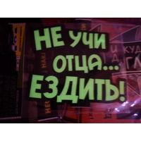 Наклейка на авто и пр. Светится в темноте!