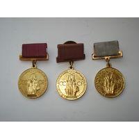 Три медали ВДНХ одним лотом.