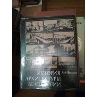 История архитектуры белоруссии