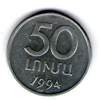 Армения 50 лума 1994 года.