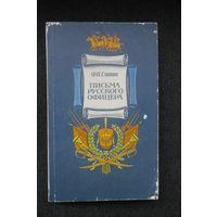 Письма русского офицера. Ф.Н. Глинка
