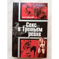 Андрей Васильченко - Секс в Третьем рейхе