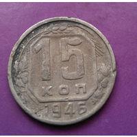 15 копеек 1946 года СССР #07