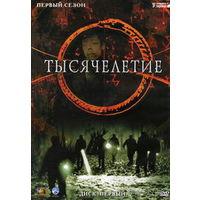 Тысячелетие   сезон 1,2   2 DVD