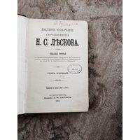 Полное собрание сочинений Лескова том 1,3 1902 год