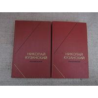 Николай Кузанский Сочинения в двух томах Серия Философское Наследие