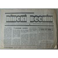 Газета Пинский вестник, 1991