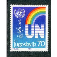 Югославия. 40 лет ООН