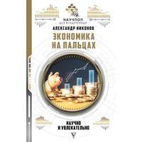 Александр Никонов. Экономика на пальцах: научно и увлекательно