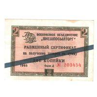 2 копейки 1965 г. Внешпосылторг. Чек. No03