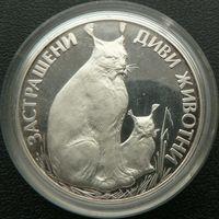 Болгария. 25 левов 1990. Рыси. Серебро. Пруф. 106