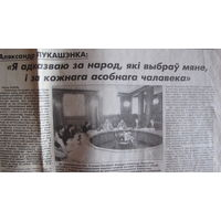 Звязда, 12 ліпеня 1996 г.