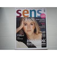 SENS - популярный журнал НА ПОЛЬСКОМ (польский язык)