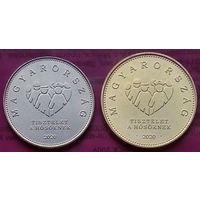 Венгрия 10 и 20 форинтов 2020г. Героям пандемии коронавируса (лот из двух монет)