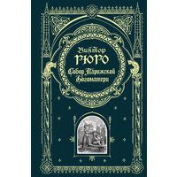 В.Гюго.Собор Парижской Богоматери (подарочное издание)