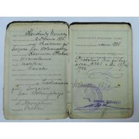 "Паспорт ""Dowod osobisty"" 1922г. Польша."