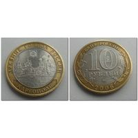 10 руб Россия 2006 год, Каргополь, ММД