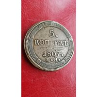 5 копеек 1807 года кольцевик.