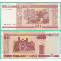 W: Беларусь 50 рублей 2000 / Вв 3741379