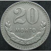 Монголия 20 мунгу 1981