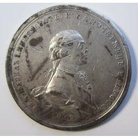 Коронация Павла I. 1797. Rar