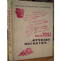 Отчизне посвятим. книга сборник стихов 1984 год. Ольга Васильева. Молодогвардейская Ленениана ТОРГ!