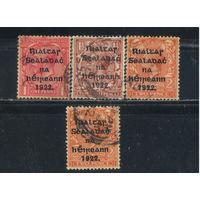 Ирландия Временное правительство 1922 Надп #13I,14I,15I I,15I II