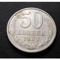 50 копеек 1987 СССР #04