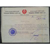 Справка о работе в аппарате Президиума Верховного Совета БССР. 1949 г. Печать.
