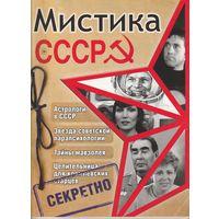 Мистика СССР