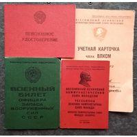 Документы бывшего сотрудника КГБ. 1970-90-е