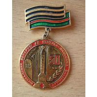 50 год вызвалення Беларусi ад нямецка-фашысцкiх захопнiкау