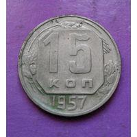 15 копеек 1957 года СССР #06