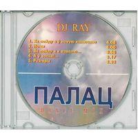 CD-r Палац & Dj Ray - Dance Mix