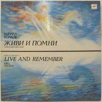 Кирилл Волков - Живи и помни (опера в двух действиях) (2LP)