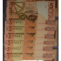 5 рублей (выпуск 2009) AT UNC