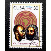 Куба 1978 г. 15 лет Организации Африканского Единства OUA. События, полная серия из 1 марки #0114-Л1P7