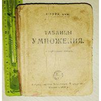 О`РУРК Таблицы умножения 1926
