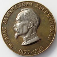 Медаль настольная 1977 года Ф.Э. Дзержинский/ 1877-1926/ Не стоило бы жить..., диаметр 80 мм, вес 230 г