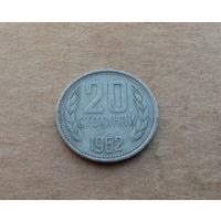 Болгария, 20 стотинок 1962 г.