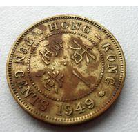 10 центов Гонконг 1949 года - из коллекции