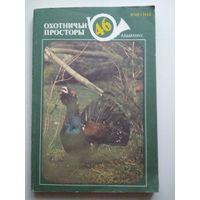 Охотничьи просторы. 46 альманах